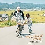 「おにいちゃんのハナビ」オリジナル・サウンドトラック
