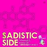 PS2「VitaminX-Z」ドラマCD SADISTIC SIDE