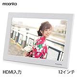 moonka 12インチ・デジタルフォトフレーム / 1280x800 HD解像度LEDバックライト液晶 / 写真・動画・音楽再生・HDMI入力・リモコン付き / カレンダー・自動オン・オフ機能 / 【ホワイト】 (12''インチ)