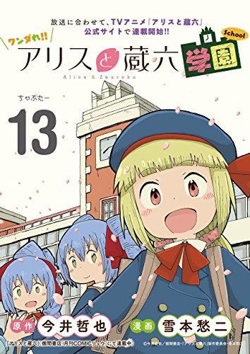 ワンダれ!!アリスと蔵六学園 ちゃぷたー13 (RYU COMICS)の詳細を見る