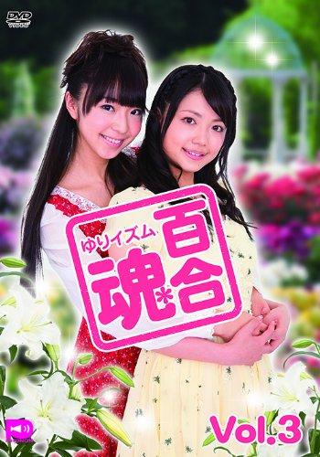 百合魂-ゆりイズム-vol.3 [DVD]の詳細を見る