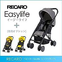 RECARO(レカロ) ベビーカー Easylife(イージーライフ) グラファイト RC5601.21208.07+モスキートネット RC5604.002.00+着脱式ガード RC5604.001.00 ベビーカー本体・モスキートネット・着脱式ガードの3点セット