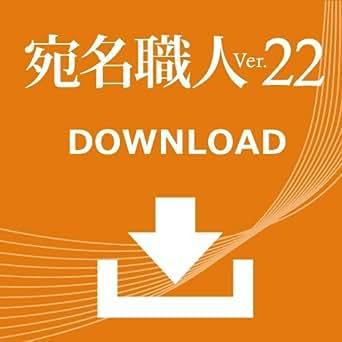 宛名職人Ver.22 ダウンロード版 [ダウンロード]
