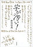 字が汚い! (文春e-book)