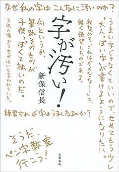 [新保信長]の字が汚い! (文春e-book)