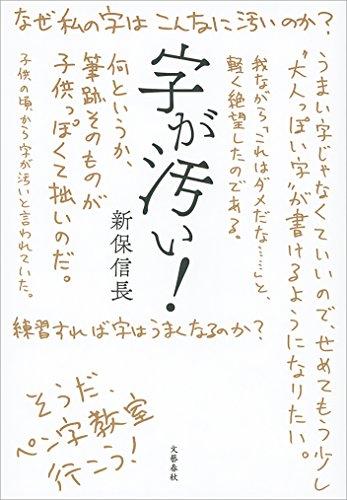 字が汚い! (文春e-book)の詳細を見る