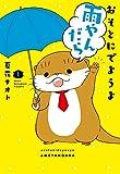 おそとにでようよ雨やんだら (1) (ビッグコミックススペシャル)