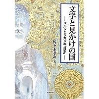 文字と見かけの国―バルトとラカンの日本