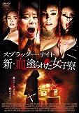 スプラッター・ナイト 新・血塗られた女子寮[DVD]