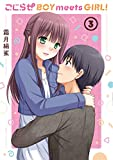 こじらせ BOY meets GIRL! (3) (まんがタイムKR フォワードコミックス)