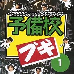 予備校ブギ [レンタル落ち] (全6巻完結セット) [マーケットプレイス DVDセット]
