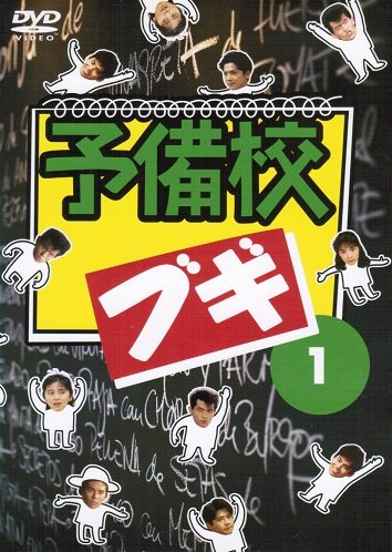 予備校ブギ レンタル落ち 全6巻完結セット マーケットプレイス DVDセット