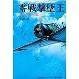 零戦撃墜王―空戦八年の回顧 (太平洋戦争ノンフィクション)