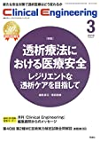 Clinical Engineering 2019年3月号 Vol.30 No.3 (クリニカルエンジニアリング)