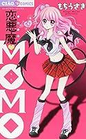 恋悪魔MOMO (ちゃおコミックス)