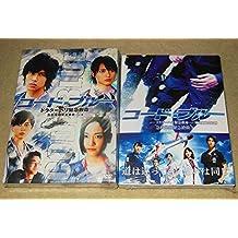コード・ブルー ~ドクターヘリ緊急救命~ THE THIRD SEASON DVD-BOX (code blue 1-3) 20枚組