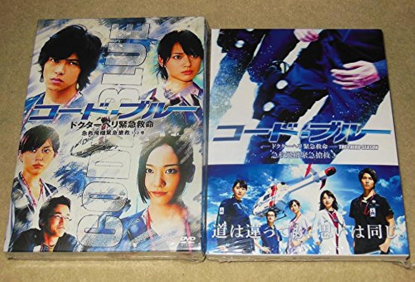 純粋に乳剤コード?ブルー ~ドクターヘリ緊急救命~ THE THIRD SEASON DVD-BOX (code blue 1-3) 20枚組