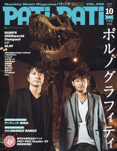 PATi・PATi (パチ パチ) 2009年 10月号 [雑誌]