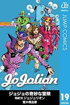 Jojo's Bizarre Adventure Part8 – Jojolion (ジョジョの奇妙な冒険 Part8 ジョジョリオン) 01-19