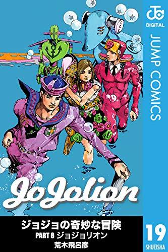 ジョジョの奇妙な冒険 第8部 モノクロ版 19 (ジャンプコミックスDIGITAL)