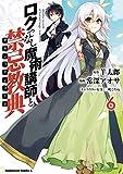 ロクでなし魔術講師と禁忌教典(6) (角川コミックス・エース)