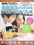 小中学生からはじめるプログラミングの本 2019年版 (日経BPパソコンベストムック)