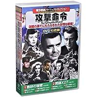 戦争映画 パーフェクトコレクション 攻撃命令 DVD10枚組 (ケース付)セット