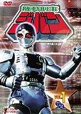 機動刑事ジバン VOL.1[DVD]