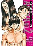 アキラNo.2 新装版(3)【電子限定特典ペーパー付き】 (RYU COMICS)