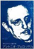 現代スペインの劇作家 アントニオ・ブエロ・バリェホ - 独裁政権下の劇作と抵抗