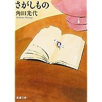 さがしもの (新潮文庫)