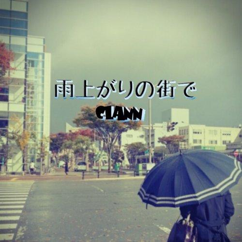 雨上がりの街で