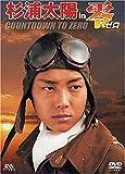 杉浦太陽 in 零 -ゼロ- メイキング [DVD]
