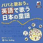パパと歌おう。英語で歌う日本の童謡