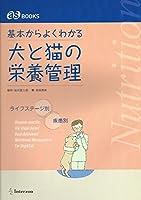 基本からよくわかる犬と猫の栄養管理―ライフステージ別・疾患別 (as books)