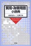 貿易・為替用語小辞典