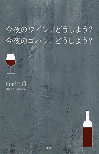 今夜のワイン、どうしよう? 今夜のゴハン、どうしよう?の詳細を見る