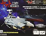 宇宙戦艦ヤマト2202をつくる(122) 2021年 6/2 号 [雑誌]
