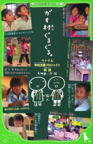 ガオ村ぐるぐる。  ベトナム学校支援プロジェクト物語 (角川つばさ文庫)の詳細を見る