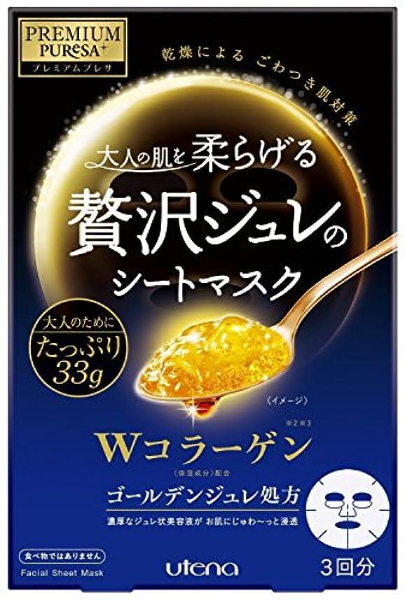 タンパク質責める眠いですPREMIUM PUReSA(プレミアムプレサ) ゴールデンジュレマスク コラーゲン 33g×3枚入