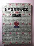 日本農業技術検定2級問題集(平成26年度版)