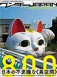 ワンダーJAPAN 日本の不思議な《異空間》800 三才ムック vol.638