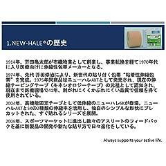 New-HALE(ニューハレ) テーピングテープ ロールタイプ ひじ ひざ 関節 筋肉 サポート AKT Colors ターコイズブルー (5cm×5m) 731589