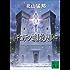 『ギロチン城』殺人事件 城シリーズ (講談社文庫)