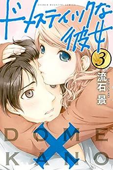 [流石景]のドメスティックな彼女(3) (週刊少年マガジンコミックス)
