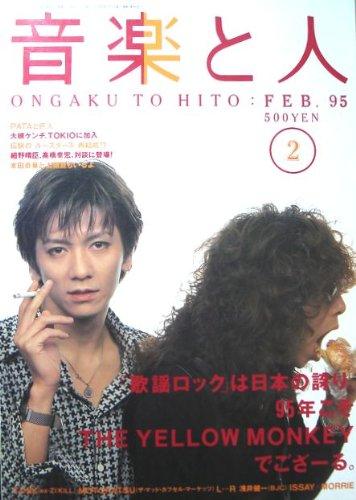 音楽と人 1995年2月号
