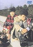 ふぞろいの林檎たちII 4[DVD]