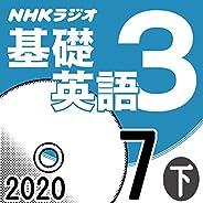 NHK「基礎英語3」2020.07月号 (下)