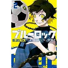 ブルーロック(2) (週刊少年マガジンコミックス)