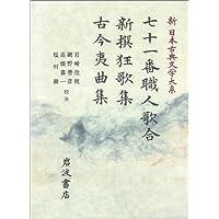 七十一番職人歌合;新撰狂歌集;古今夷曲集 (新 日本古典文学大系)